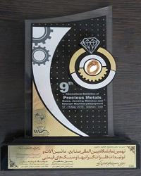 صنایع هدفمند ماشین ایران نمایشگاه سال 94